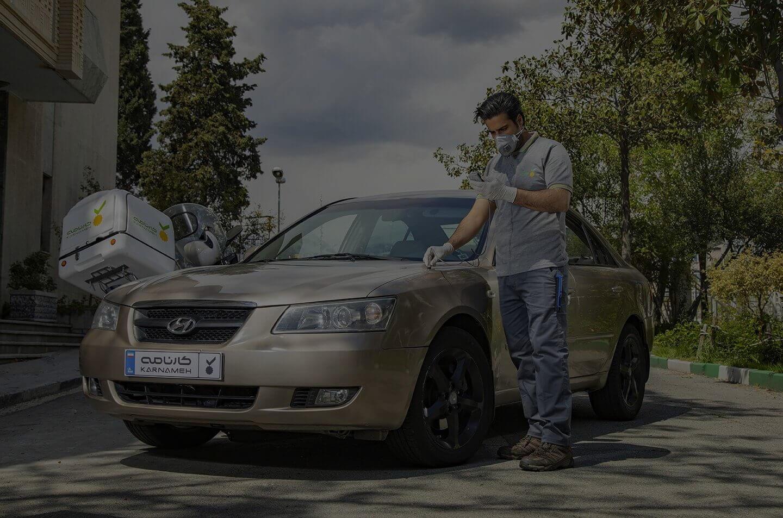 کارشناسی و مشاورهٔ قیمت خودرو در محل