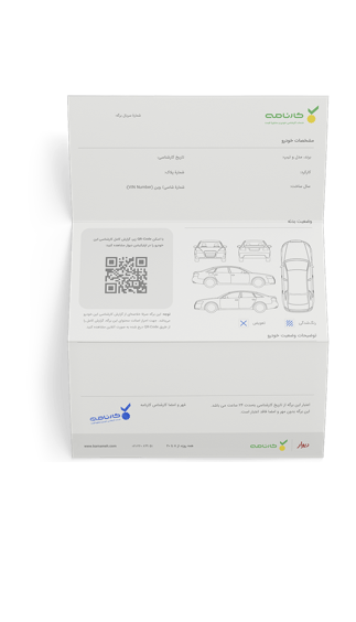 نمونهٔ گزارش کارشناسی خودرو کارنامه