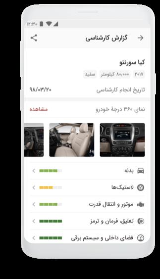 گزارش کارشناسی خودرو